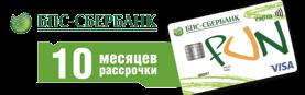 """Теперь 10 месяцев рассрочки по карте """"КартаFUN"""" БПС-Сбербанка!"""