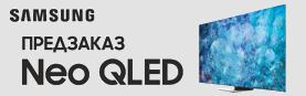 ПРЕДЗАКАЗ: фантастические телевизоры SAMSUNG Neo QLED!