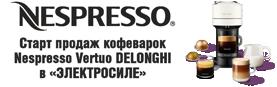 Новинки: капсульные кофеварки DELONGHI!