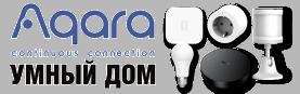 НОВИНКА в «ЭЛЕКТРОСИЛЕ»: умный дом AQARA!