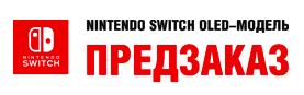 Открыт ПРЕДЗАКАЗ: игровая приставка NINTENDO SWITCH OLED!