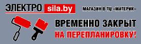 Магазин «ЭЛЕКТРОСИЛА» в ТЦ «МАТЕРИК» закрыт на перепланировку!