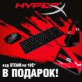Получи карту STEAM за покупку аксессуаров HyperX!