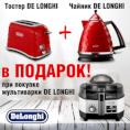 Тостер и чайник В ПОДАРОК при покупке мультиварки DeLonghi!
