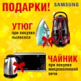 Подарки при покупке техники SAMSUNG!