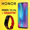 ПОДАРОК за покупку HONOR 10 lite!