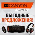 «ЭЛЕКТРОСИЛА» и CANYON экипируют геймеров!