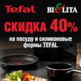 «ЭЛЕКТРОСИЛА» и «БЕЛИТА»: вместе дешевле!